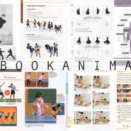 BOOKANIMA: MARTIAL ARTS